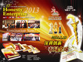 2013年第12届亚太国际诚信企业金剑奖